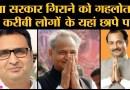 CM Ashok Gehlot के करीबी Rajiv Arora और Dharmendra Rathore पर IT Raid, पर ये हैं कौन?|Sachin Pilot