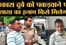 Kanpur Encounter | Vikas Dubey की Mahakal Mandir में हुई गिरफ़्तारी के बाद इनाम का क्या होगा?