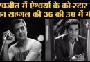 Multiple Organ Failure की वजह से Ranjan Sehgal की मौत । Randeep Hooda । Aishwarya Rai Bachchan