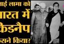 Part 2: Dalai lama को 1956 India Visit पर किसने Railway Station से Kidnap कर लिया था? Nehru | Tibet