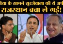 Rajasthan Political Crisis Ashok gehlot vs sachin pilot के बीच surjewala की Appeal, सुलह की खबर आई