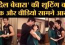 Sushant Singh Rajput की Dil Bechara का New Video जिसमें वो Swastika Mukherjee के साथ Dance कर रहे