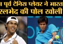 पूर्व Tennis Player Somdev Devvarman ने Racism, Social Injustice पर बात की | Bahadur| Chinese