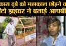 Ujjain में Vikas Dubey को Bus Stand से Mahakal Temple छोड़ने वाले Auto Driver Bunty को सुनिए