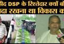 Vikas Dubey Encounter पर शहीद CO Devendra Mishra के रिश्तेदार ने क्या बड़ी बात बोली है?