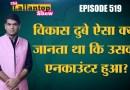 Vikas Dubey Encounter: UP Police ने Ujjain में Surrender करने वाले Vikas की transit remand ली थी?