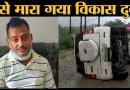 Vikas Dubey Encounter में मारा गया, UP STF का दावा, Kanpur में Pistol छीनकर भाग रहा था