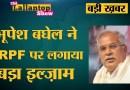 Chattisgarh CM Bhupesh Baghel ने क्यों कहा कि सुकमा की इस मुठभेड़ में CRPF ने सहयोग नहीं दिया?