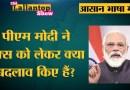PM Modi ने Tax reforms के लिए Transparent Taxation शुरू किया है इसकी तीन बड़ी बातें क्या हैं?
