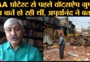 Professor Apoorvanand का Interview | Delhi riots | Delhi Police | CAA | NRC | Whatsapp |Shaheen Bagh