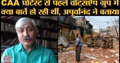 Professor Apoorvanand का Interview   Delhi riots   Delhi Police   CAA   NRC   Whatsapp  Shaheen Bagh