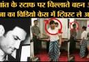 Sushant की sister Priyanka Singh का उनके staff member को money transfer पर डांटते हुए video viral