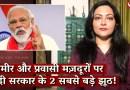 कश्मीर और प्रवासी मज़दूरों पर मोदी सरकार के 2 सबसे बड़े झूठ I Arfa Khanum I Modi Government I Labour