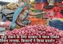 मूल्य वृद्धि रोकने के लिए सरकार ने प्याज निर्यात पर प्रतिबंध लगाया, किसानों ने किया प्रदर्शन