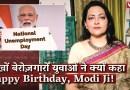 लाखों बेरोज़गारों युवाओं ने क्यों कहा Happy Birthday, Modi Ji! I Arfa Khanum I Unemployment Day