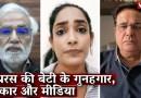 हाथरस की बेटी के गुनहगार, सरकार और मीडिया I Media Bol I Hathras Gang Rape