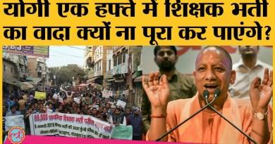 69000 शिक्षक भर्ती में Yogi Adityanath govt वादा करते वक्त किन दिक्कतों को भूल गई?