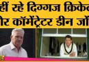 Australian Cricket Legend Dean Jones की Heart Attack से मौत, IPL 2020 में Star Sports Commentator थे