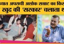 Bihar DGP Gupteshwar Pandey से सुनाई Jehanabad massacre और Gangster Ashok Samrat की खौफनाक कहानी