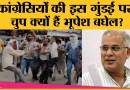 Chhattisgarh के Kanker में journalist ने Congress leaders पर हमले का आरोप लगाया | Bhupesh Baghel