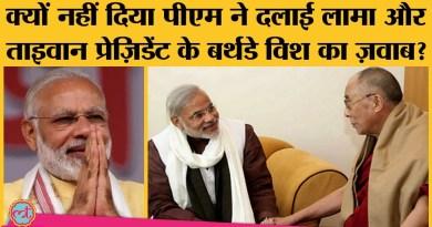 क्या China के डर से Modi ने Dalai Lama और Taiwan President के Birthday wishes का reply नहीं किया?