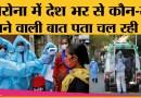 Covid-19 के दौरान Oxygen Cylinder Crisis, राज्यों में गतिरोध | UP | Maharashtra | Madhya Pradesh