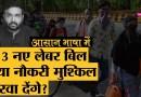 जब लोग Farmers Bill पर भिड़े थे, Modi सरकार ने कौन से 3 Labour Bill Loksabha से Pass करवा दिए?।