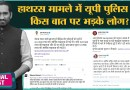 Hathras Case Fake News की बात पर लोग नाराज़, Amnesty International के Modi Govt पर आरोप | Social Lis