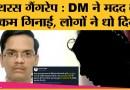 Hathras Gangrape में DM के Twitter से क्या लिखा कि जनता भड़क गई और Yogi Adityanath से जवाब मांगा?
