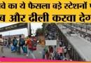 Indian Railways ने कौन सी फीस वसूलने की तैयारी की, जिससे ट्रेन की यात्रा महंगी हो सकती है?