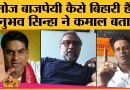Manoj Bajpayee की कमाल Bihari definition बताई director Anubhav Sinha ने । Funny । Interview