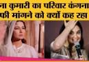 Meena Kumari के बारे में Kangana की कही Halala और triple talaaq वाली बात से गुस्साए Tajdar Amrohi