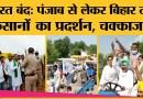 Modi Govt के Farmers Bill पर Bharat Band, Punjab में किसानों ने रोकी ट्रेन। MSP। Bihar। Protest