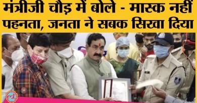 MP के home minister Narottam Mishra ने बिना mask पहने attend किया event , फिर मांगी माफ़ी