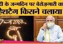 Narendra Modi के birthday पर National Unemployment Day का Hashtag कैसे हुआ Trend? |