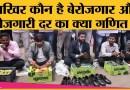 National Unemployment Day और बेरोजगार दिवस पर बेरोजगारी का ये सच ज़रूर जान लें| PM Modi