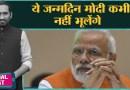 Nationl Unemployment Day Trend, Tweet Delete होने के आरोप, PM Narendra Modi Birthday | Social List