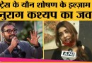 Payal ghosh ने sexual assault का आरोप लगाया तो Anurag Kashyap ने पांच tweets कर जवाब दिया है