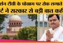 Sudarshan News और Suresh Chavhanke के UPSC Jihad वाले कार्यक्रम पर Supreme Court की टिप्पणी