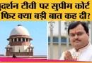 TV के Suresh Chawanke के शो 'Bindas Bol' पर Supreme Court ने जो कहा, उसे जरूर जानना चाहिए