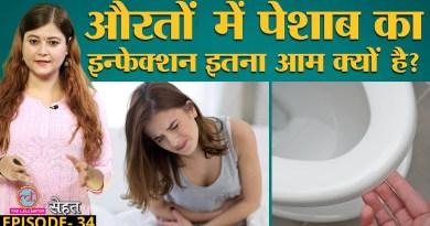 औरतों में ज़्यादा होता है urinary tract infection (UTI), Doc से जाने क्यों और कैसे बचें | Sehat Ep 34