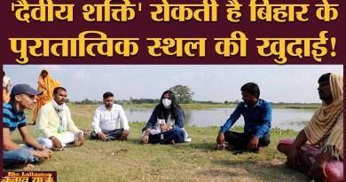कायदे से खुदाई हो, तो इतिहास में बहुत कुछ जोड़ सकता है Balirajgarh | Madhubani | Bihar Election 2020