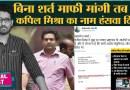 AAP में Kapil Mishra को Maafi Mishra कह Troll किया, सपा वाले Toilet के Colour पर भड़के | Social List
