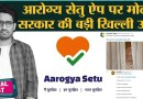 Aarogya Setu App पर Govt को No information, Bihar में PM Modi का Jungleraj Yuvraj Remark |SocialList