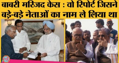 Babri Masjid Demolition case : liberhan commission की रिपोर्ट में क्या लिखा था? Advani | Joshi