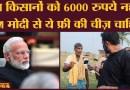 Bihar के किसान बोले – ना 6000 चाहिए, ना Farm Bill बस ये करवा दें PM Modi