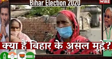 Bihar Election Bulletin: क्या हैं बिहार के असल मुद्दे?