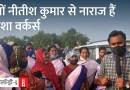 Bihar Elections: Darbhanga में Nitish Kumar को क्यों करना पड़ा Asha Workers के विरोध का सामना?