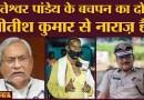 पूर्व DGP Gupteshwar Pandey के बारे में उनके दोस्त बब्बन राम क्या बोले? | Bihar | Buxar | Nitish