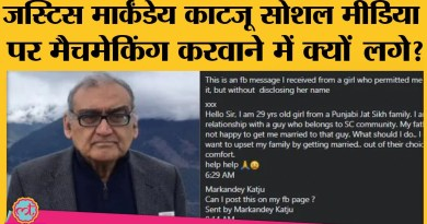 Justice Markandey Katju ने social media पर की अनोखी पहल शुरू, करवा रहें हैं Matchmaking
